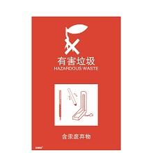 安赛瑞 25311 垃圾分类标志标识(有害垃圾)生活垃圾垃圾桶 危险废物含汞废弃物标语标牌3M不干胶 180×270mm 一张 红色
