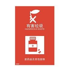 安赛瑞 25348 垃圾分类标志标识(有害垃圾)生活垃圾分类废药品及其包装物 危险标语标牌3M不干胶 300×450mm 一张 红色