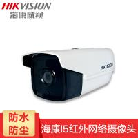 海康威视(HIKVISION)DS-2CD3T46DWD-I5 I5红外网络摄像头高清监控设备套装 镜头直径6MM 400万清晰度
