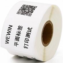 伟文(wewin)P40-80 平面标签(白色)