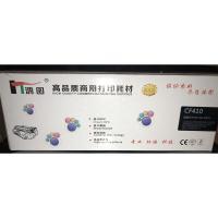 鸿图 cf410 黑色硒鼓 适用于M452NW/M452DW/M452DN等 单只装