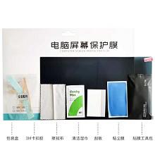 世轩 笔记本电脑防蓝光防反光防眩光高清护眼抗蓝光液晶14/15.6游戏本全屏电脑屏幕保护贴膜 15.4英寸 防反光(208mm*332mm)