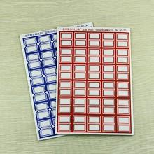 雅奇利 NO.D-10 口曲纸口取纸大号标签 10张/包 10包装 红色 整包装