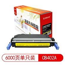 莱盛光标(laser)LSGB-CB402A 黄色墨粉盒 适用于HP CP4005系列打印机耗材