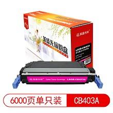 莱盛光标(laser)LSGB-CB403A 红色墨粉盒 适用于HP CP4005 十五天质保