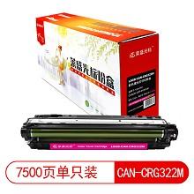 莱盛光标(laser)LSGB-CAN-CRG322M 红色墨粉盒 适用于CANON LBP-9100Cdn 十五天质保