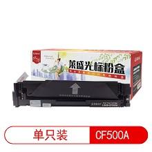 莱盛光标(laser)LSGB-CF500A 黑色粉盒 适用于HP m254nw/m254dw/m281fdn/m280fdw 十五天质保