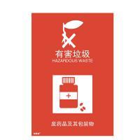 安赛瑞 25330 垃圾分类标志标识(有害垃圾)生活垃圾分类 废药品及其包装物 危险标语标牌3M不干胶 270×405mm 一张 红色