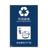 安赛瑞 25333 垃圾分类标志标识(可回收物)生活垃圾分类 废电器电子危险标牌标语标示3M不干胶贴纸 270×405mm 一张 蓝色
