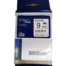 兄弟(brother)TZe-ZS221 9mm强粘性白底黑字标签 TZe-S221升级版