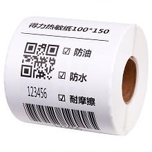得力(deli)12008 三防热敏标签不干胶打印纸 100*150mm 325张*1卷 单卷价
