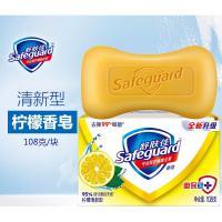 舒肤佳(Safeguard)柠檬清新型香皂 108g
