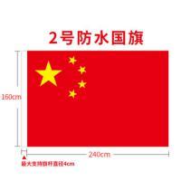 红星 二号 中国国旗 240*160cm
