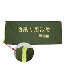 安赛瑞 20355 防汛沙袋 空袋 有机硅面料 拉链封口  70×30cm 一个 军绿色
