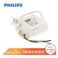 飞利浦(Philips)EB-C T5灯管电子镇流器 32w