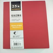 风行天下 25k软本笔记本 80张