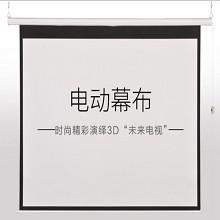 森禹(SY) 150寸电动投影幕 白色