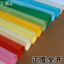 联木 全开彩色装饰纸 彩色卡纸78.7*109.2cm