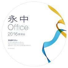 永中(YOZO) Office2016教育版办公套件软件