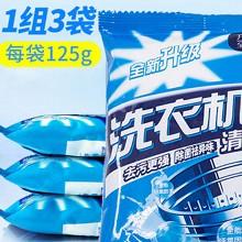 洁宜佳/Joya JY-555-C1-02 洗衣机槽清洁剂 (125g*3袋)/盒