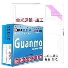 冠墨(guanmo)241 二联二等分打印纸 1000页 15天质保