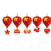 宝螺 热气球  国庆纸挂饰  10个/套