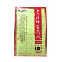 晨光(M&G)APY-90703 毛边纸 书法练习用纸 30张/包