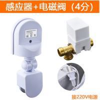YIFEI 沟槽式厕所感应节水器 红外线 4分阀220V整套