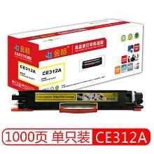 金格 CE312A 黄色硒鼓 适用惠普HP CP1025 M175a M175nw M275 M176n M177fw 单支装