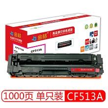 金格 CF513A 红色硒鼓 适用惠普HP M154nw M154a M180n M181fw M180fw 单支装