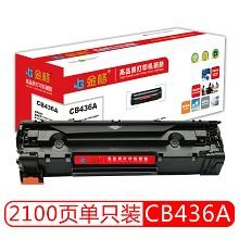 金格 CB436A 黑色硒鼓 适用惠普1505/P1505n/M1120/M1522MFP/M1522n/1522nf硒鼓 单支装