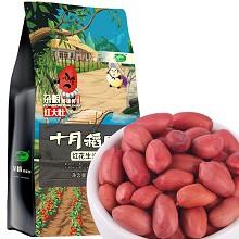 十月稻田 花生米 (中粒 红皮 生花生米 东北 五谷 杂粮 粗粮 真空装 大米伴侣)1kg