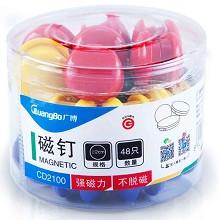 广博(GuangBo)CD2100 磁粒 20mm磁钉1盒 颜色随机