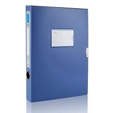 广博(GuangBo)A8009 档案盒 A4(35mm)经济型档案盒1个 蓝色