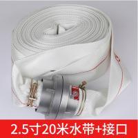 一帆 消防高压水带 帆布材质 消防2.5寸 65光水带20米+接扣