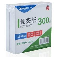 广博(GuangBo)GB5102 便条纸 89*92*30089*92*300张便签纸1本 白色