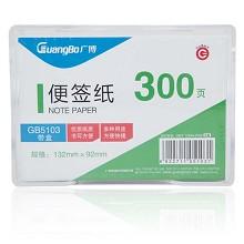 广博(GuangBo)GB5103 便条纸 132*92132*92*300张带盒便签纸1本 白色