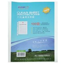 广博(GuangBo)WJ6704 文件袋 袋厚4S11孔备用文件袋100只/袋 透明