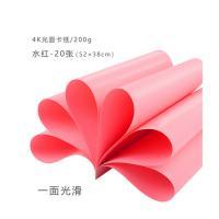 爱立阳 4k硬厚卡纸 200g/张 20张/包 水红色