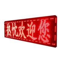 强力巨彩 户外表贴P10单红LED显示屏 含送货安装 4.4*0.42m