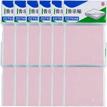 广博(GuangBo)ZGT9348 便利贴 76*76mm四色混装告示贴12本装 糖果色