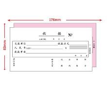 广博(GuangBo)SJ7077ES 财务单据/票据 176*83MM(20组)二联单栏收据单10本/包