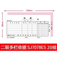 广博(GuangBo)SJ7078ES 财务单据/票据 176*83MM(20组)二联多栏收据单10本/包