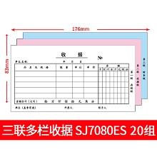 广博(GuangBo)SJ7080ES 财务单据/票据 176*83MM(20组)三联多栏收据单10本/包