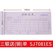 广博(GuangBo)SJ7081ES 财务单据/票据 176*83MM(20组)三联送(销)货单10本/包