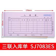 广博(GuangBo)SJ7083ES 财务单据/票据 176*83MM(20组)三联入库单10本/包