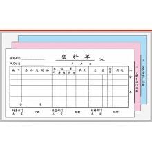 广博(GuangBo)SJ7084ES 财务单据/票据 176*83MM(20组)三联领料单10本/包