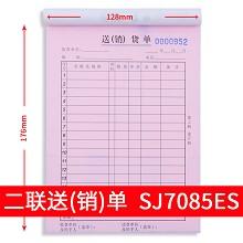 广博(GuangBo)SJ7085ES 财务单据/票据 176*128MM(20组)二联送(销)货单10本/包
