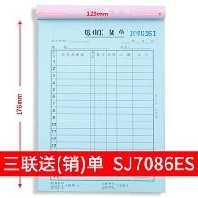 广博(GuangBo)SJ7086ES 财务单据/票据 176*128MM(20组)三联送(销)货单10本/包