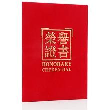 广博(GuangBo)ZS6688-1 荣誉证书 16k绒面荣誉证书1本 红色